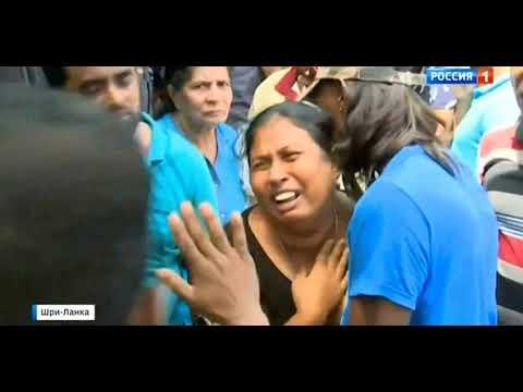 Кошмарные кадры из Шри-Ланки.28.04.2019