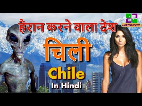 चिली हैरान करने वाला देश // Chile a amazing country
