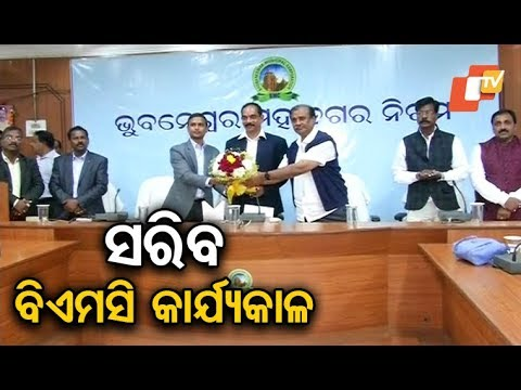 Bhubaneswar Municipal Corporation's term end today