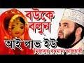 প্রতিদিন আপনার বউকে ১০০বার  আই লাভ ইউ । I Love You । Bangla Waz 2019 Mizanur Rahman Azhari