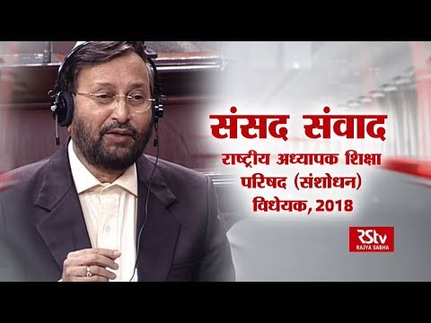 Sansad Samvad - The National Council for Teacher Education (Amendment) Bill, 2018 | EP - 02