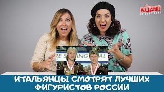 Лучшие фигуристы из России реакция итальянцев