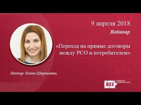 """""""Переход на прямые договоры между РСО и потребителем"""""""