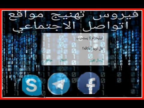 كود لاتهنيج الوتساب وجميع مواقع اتواصل الاجتماعي 2019 |ملوك الهكرز|