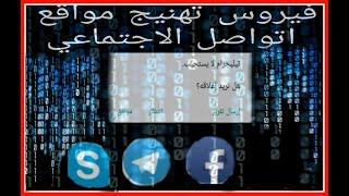 Gambar cover كود لاتهنيج الوتساب وجميع مواقع اتواصل الاجتماعي 2019 |ملوك الهكرز|