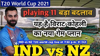 India vs New Zealand Cricket match highlights today, T20 World Cup 2021, IND vs NZ match playing 11
