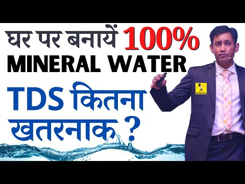 Dr Biswaroop Home Made Mineral Water - 100% नेचुरल मिनरल वाटर - TDS, Hard Water & RO Water Filter