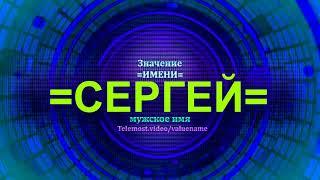 видео Имя Сергей: Значение имени Сергей
