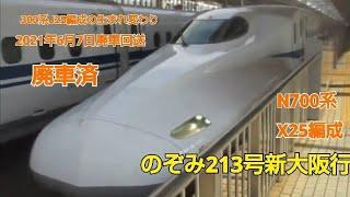 N700系2000番台X25編成(廃車)のぞみ213号新大阪行京都発車