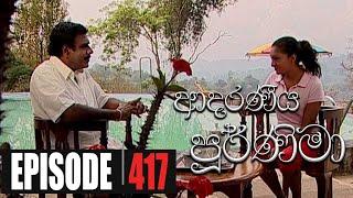 Adaraniya Purnima | Episode 417 04th February 2021 Thumbnail