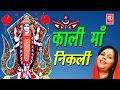 छम छम छम काली माई निकली Chham Chham Kali Maai mp3 song Thumb