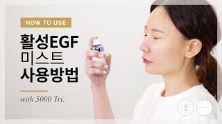 [EGF올로지|피부재생 루틴] EGF 미스트 사용법 (…