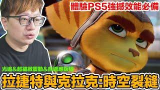 【PS5遊戲】PS5光追震動極緻體驗?拉捷特與克拉克:時空裂縫 Ratchet & Clank: Rift Apart PS5#4〈羅卡Rocca〉