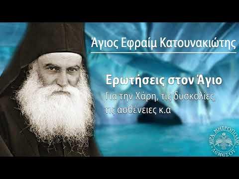 Ερωτήσεις στον Άγιο Εφραίμ Κατουνακιώτη - YouTube