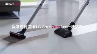 LG CordZero™ A9+ 無線吸塵器 x 智慧雙旋濕拖吸頭   革命新上市