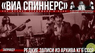 «ВИА СПИННЕРС» (Подшипники) - Записи из архива КГБ
