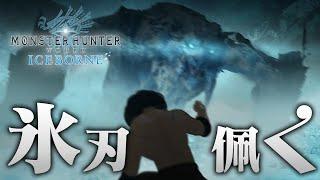 【MHWI】新モンスターの氷刃佩くベリオロスを狩るよ【アイスボーン】
