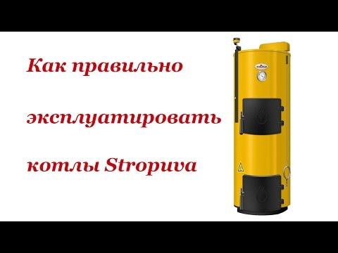 Как эксплуатировать котел Stropuva