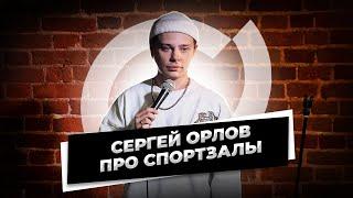 Сергей Орлов - Про спортзалы (стендап)