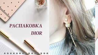 Распаковка Dior cерьги Tribales Заказ онлайн Dior Отзыв заказ Dior