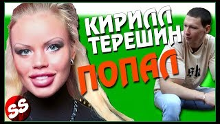 КИРИЛЛ ТЕРЕШИН, СВАДЬБА И ОЛЕСЯ МАЛИБУ / РУКИ БАЗУКИ