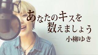 【031】あなたのキスを数えましょう/小柳ゆき (歌詞付き) covered by SKYzART