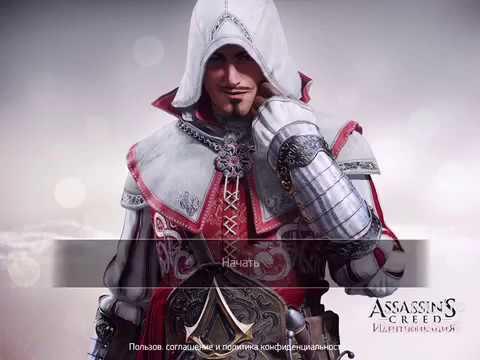 Assassins Creed Идентификация обзор . И как скачать ее бесплатно