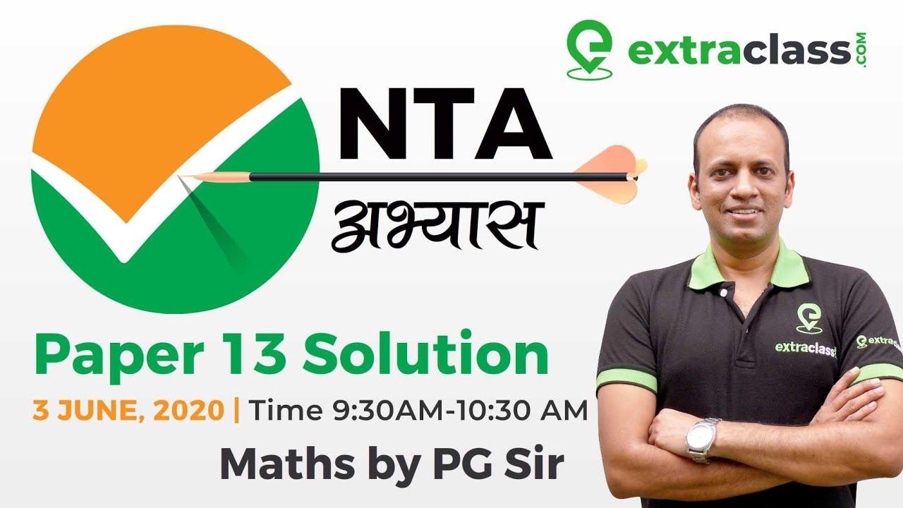 National Test Abhyas App | NTA Abhyas App JEE MAINS 2020 Maths Paper 13 Solution | PG Sir Extraclass