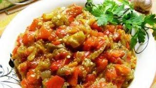 Аджапсандали, грузинское овощное блюдо.