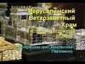 Иерусалимский Ветхозаветный Храм. История, устройство...