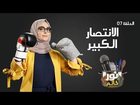 نور خانم   الحلقة 07   الانتصار الكبير