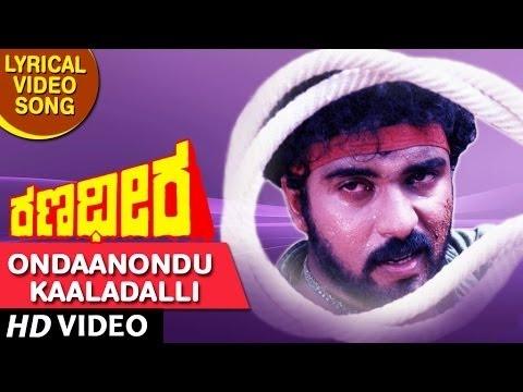 Ondaanondu Kaaladalli Lyrical Video   Ranadheera   Ravichandran, Kushboo   Kannada Old Songs