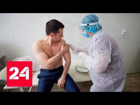 Зеленский вакцинировался против коронавируса - Россия 24 