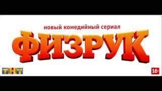 Физрук 21 серия новый сезон