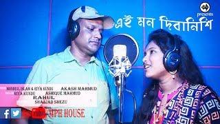 Ai Mon Ta Toka Dibo  Akash Mahmud  feat Monir & Riya  Official Music Bangla Song