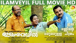 Ilamveyil Full Film HD | New Malayalam Film | Directed by Shiju Balagopalan