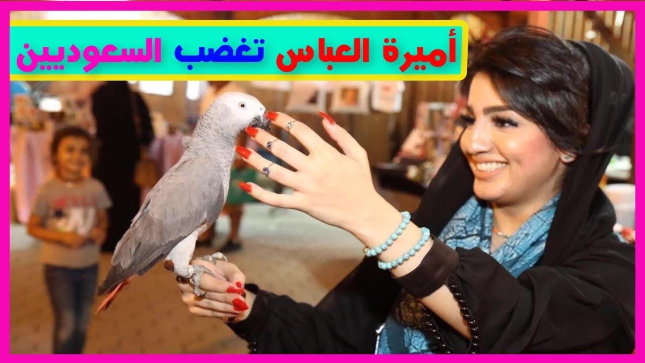 أول رد من أميرة العباس على مطالب سعوديين بسحب جنسيتها