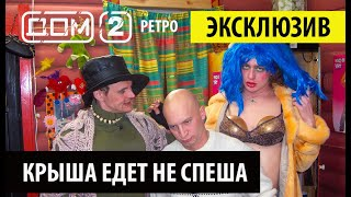 РЕТРО ДОМ2 - ПЕРВЫЕ СЕРИИ 19 06 2004