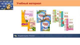 Литературное чтение. 4 класс. Методика чтения