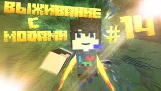 Я Сделал ДжетПак | Выживание в Minecraft PE с Модами / Летсплей #14 - [ IndustrialCraft PE ]