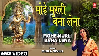 मोहे मुरली बना लेना Mohe Murli Bana Lena I MENKA MISHRA I Krishna Bhajan I Full HD Video Song
