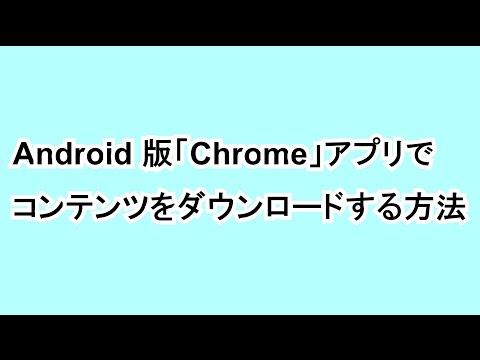Android 版「Chrome」アプリでコンテンツをダウンロードする方法