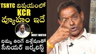 Sr.Journalist Tipparaju Ramesh Babu REVEALED KCR Strategy On TSRTC Issue | Political Qube