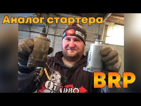 Дешёвый Аналог Стартера  на Квадроцикл BRP