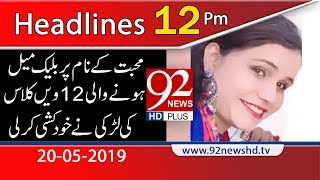 News Headlines | 12:00 PM | 20 May 2019 | 92NewsHD