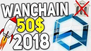 Как Криптовалюта Wanchain Заменит Современные Банки 2018 Прогноз