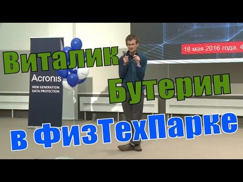 Виталик Бутерин говорит о ETHEREUM в Физтехпарке [МФТИ Физтех]