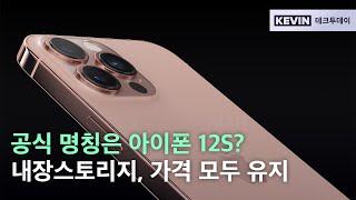 여전히 64GB부터. 아이폰13 (12S) 내장스토리지…