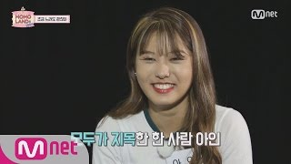 [Finding MOMO LAND] 1st member who's likely to get eliminated chosen by Trainees 20160722 EP.01