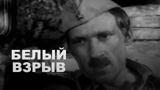 Белый взрыв (1969) военная драма